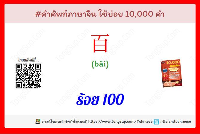 百 ร้อย 100 ภาษาจีน